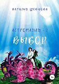 Наталья Шевцова -Астромагия – 2. Выбор