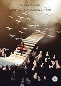 Лиана Хаким -Лестница к самому себе