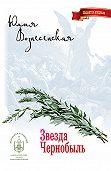 Юлия Вознесенская -Звезда Чернобыль