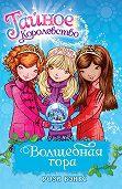 Рози Бэнкс -Волшебная гора