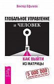 Виктор Ефимов -Глобальное управление и человек. Как выйти из матрицы