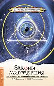 Лариса Секлитова -Законы мироздания, или Основы существования Божественной Иерархии. Том I