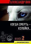 Александр ВИН -Когда смерть– копейка…