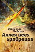 Станислав Хабаров - Аллея всех храбрецов
