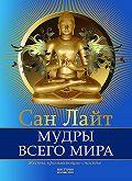 Сан Лайт -Мудры всего мира. Жесты, призывающие счастье