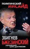 Збигнев Бжезинский - Украинский шанс для России