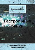 Маргарита Петрюкова - Гастрольные байки. Омузыкальных буднях прямым текстом