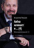 Владимир Токарев -Алёна начинает и… (4). Война на рынке вакансий – 8