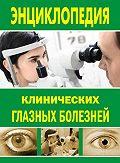 Лев Вадимович Шильников - Энциклопедия клинических глазных болезней