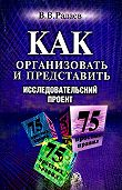 В. В. Радаев -Как организовать и представить исследовательский проект. 75 простых правил