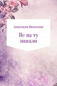 Анастасия Копылова -Не на ту напали