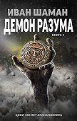 Иван Шаман -Демон Разума
