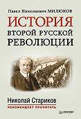 Павел Милюков - История второй русской революции. С предисловием и послесловием Николая Старикова