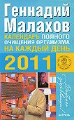 Геннадий Малахов - Календарь полного очищения организма на каждый день 2011 года
