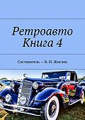 В. Жиглов -Ретроавто.Книга 4