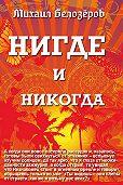 Михаил Белозеров -Нигде и никогда (сборник)