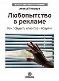Алексей Н. Иванов -Любопытство в рекламе. Как побудить клиентов к покупке