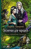 Марина Комарова -Лесничая для чародея