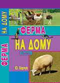 Юрий Харчук - Ферма на дому