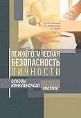 Андрей Молокоедов -Психологическая безопасность личности. Основы комплексного анализа