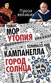 Томас Мор -Утопия. Город Солнца (сборник)