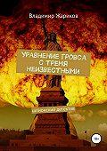 Владимир Жариков -Уравнение Гровса с тремя неизвестными