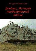 Андрей Сарматов -Донбасс. История необъявленной войны