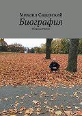 Михаил Садовский - Биография. Сборник стихов