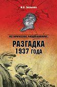 Ю. В. Емельянов -Разгадка 1937 года