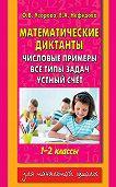 О. В. Узорова, Е. А. Нефёдова - Математические диктанты. Числовые примеры. Все типы задач. Устный счет. 1-2 классы