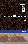Варлам Шаламов -Магия