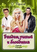 О. Палёк -Бандит, ученый и блондинка. 1-й сезон