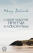 Омар Хайям -Самые мудрые притчи и афоризмы (С иллюстрациями)