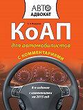 Е. Н. Федорова -КоАП для автомобилистов с комментариями. С изменениями на 2015 год