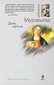 Ирина Муравьева - День ангела