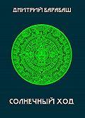 Дмитрий Барабаш -Солнечный ход