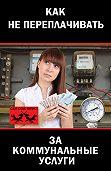Оксана Грибова -Как не переплачивать за коммунальные услуги