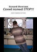 Валерий Железнов -Самый полный STOP!!! книга оморяках инетолько