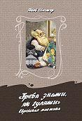 Яков Шехтер -«Треба знаты, як гуляты». Еврейская мистика
