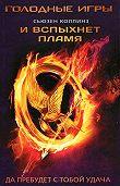 Сьюзен Коллинз - И вспыхнет пламя