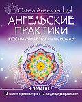Ольга Ангеловская - Ангельские практики. Космикум, рэйки, мандалы
