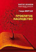 Генри Морган -Проклятое наследство