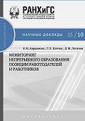 Татьяна Клячко, Елена Авраамова, Дмитрий Логинов - Мониторинг непрерывного профессионального образования. Позиции работодателей и работников