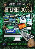 Андрей Ангелов -Интернет-особи