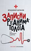 Владимир Шпинев -Записки реаниматолога