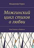 Владимир Герун - Можгинский цикл стихов олюбви. Моя Родина иВоркута