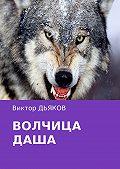 Виктор Дьяков -Волчица Даша