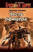 Александр Тамоников -Честь офицера