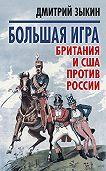 Дмитрий Зыкин -Большая игра. Британия и США против России