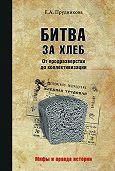 Елена Прудникова -Битва за хлеб. От продразверстки до коллективизации